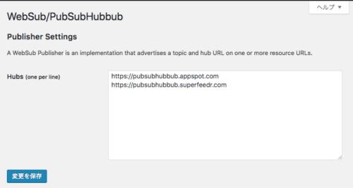 WebSub/PubSubHubbubの設定画面