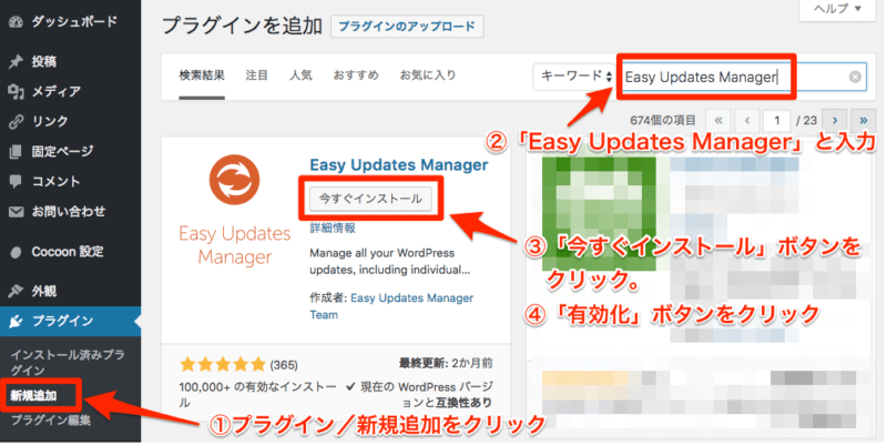 Easy Updates Managerインストール方法