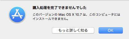 macOS X 10.7インストールできません。