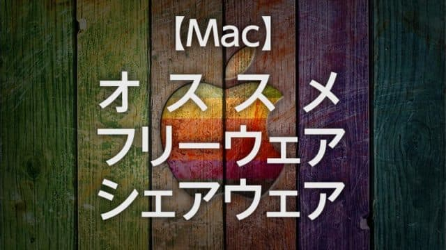 macのオススメフリーウェア、シェアウェア
