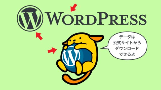 Wordpressロゴ&公式キャラクター