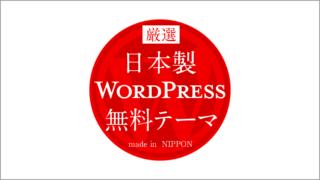 wordpress theme made in japan
