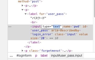 input typeの変更1