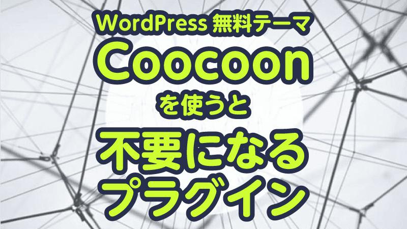 Cocoonを使うと不要になるプラグイン