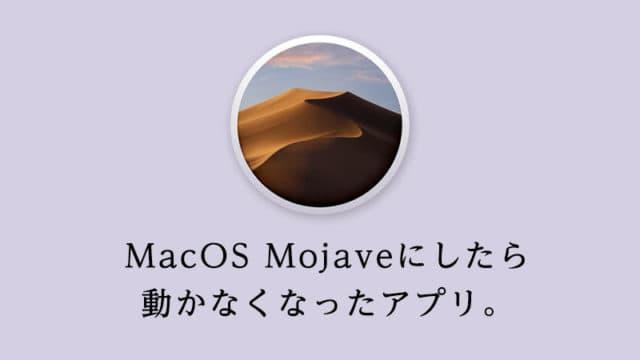MacOS Mojave 動かなくなったアプリ