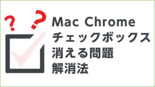 Mac Chromeチェックボックス消える問題の解決法