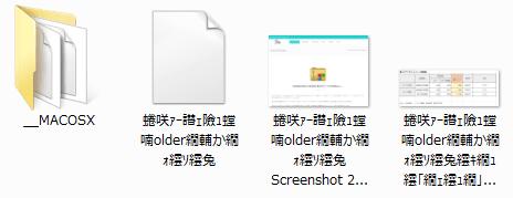 Macからwindowsで文字化けしたファイル