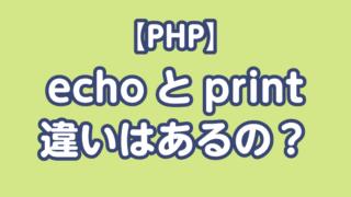 echoとprintの違い