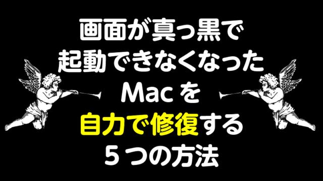画面が真っ黒で起動できないMacを自力で修復する5つの方法