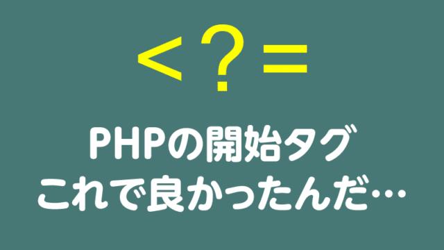 PHPの開始タグ ショートカット