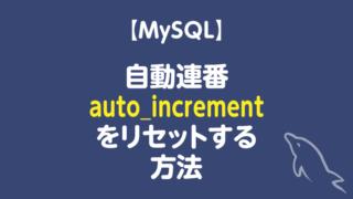 auto_incrementをサクッとリセットする方法