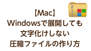 Windowsで展開しても文字化けしない圧縮ファイルの作り方