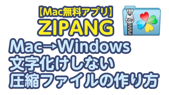 Win-Mac文字化けしないZIP圧縮ファイルの作り方