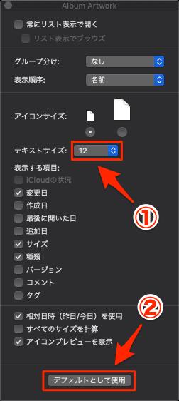 テキストサイズ/デフォルト設定