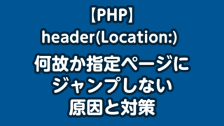 php_header_location_error