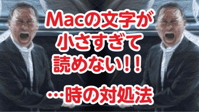 Macの文字が小さすぎる対処法