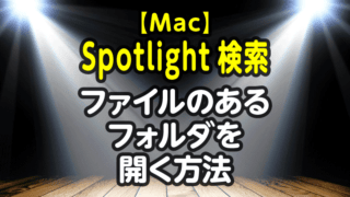 Spotlight検索