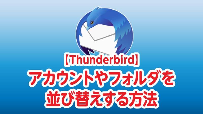 Thunderbirdアカウントやフォルダを並び替えする方法