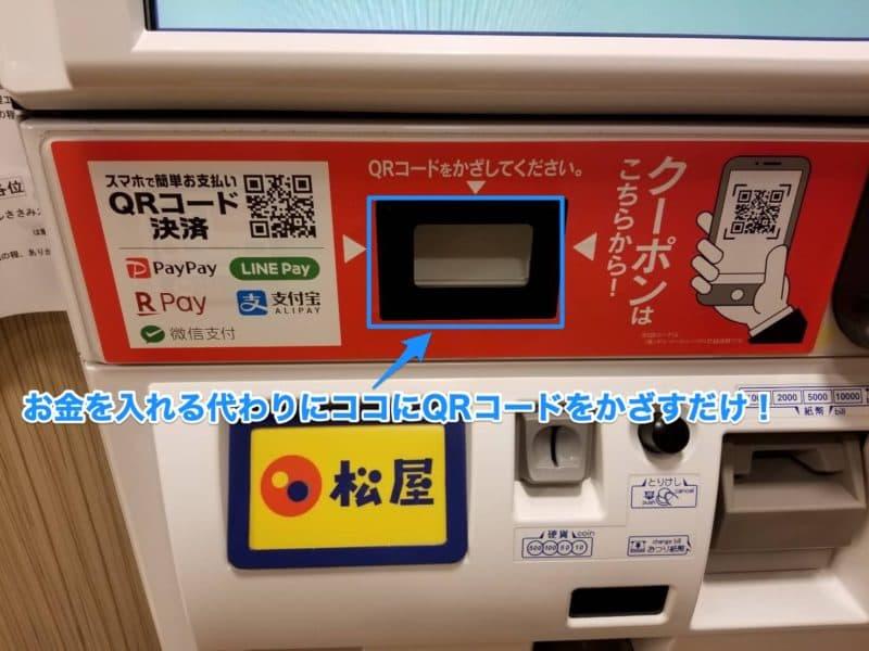 松屋の食券機でQR決済