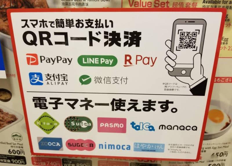 松屋のQRコード決済と電子マネー