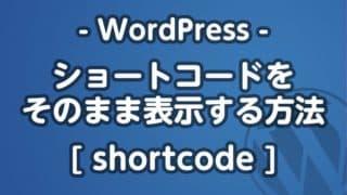 WPのショートコードをそのまま表示する方法