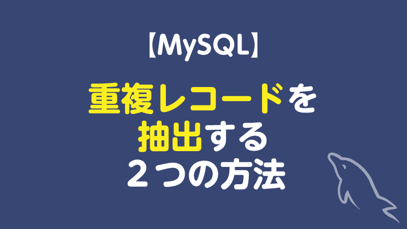 MySQL重複レコード抽出方法
