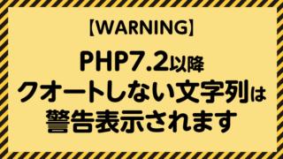 PHP7.2以降 クオートしない文字列は 警告表示されます