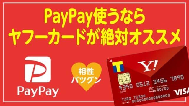 PayPayとヤフーカード