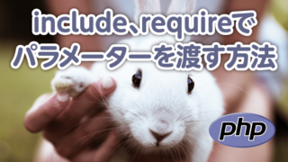 【PHP】include、requireでパラメーターを渡す方法