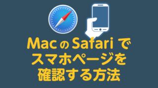 MacのSafariでスマホページを確認する方法