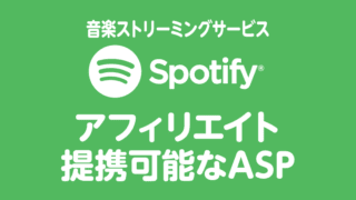 Spotify アフィリ提携可能なASP