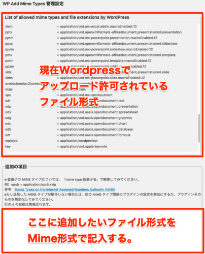 WP Add Mime Typesの設定画面
