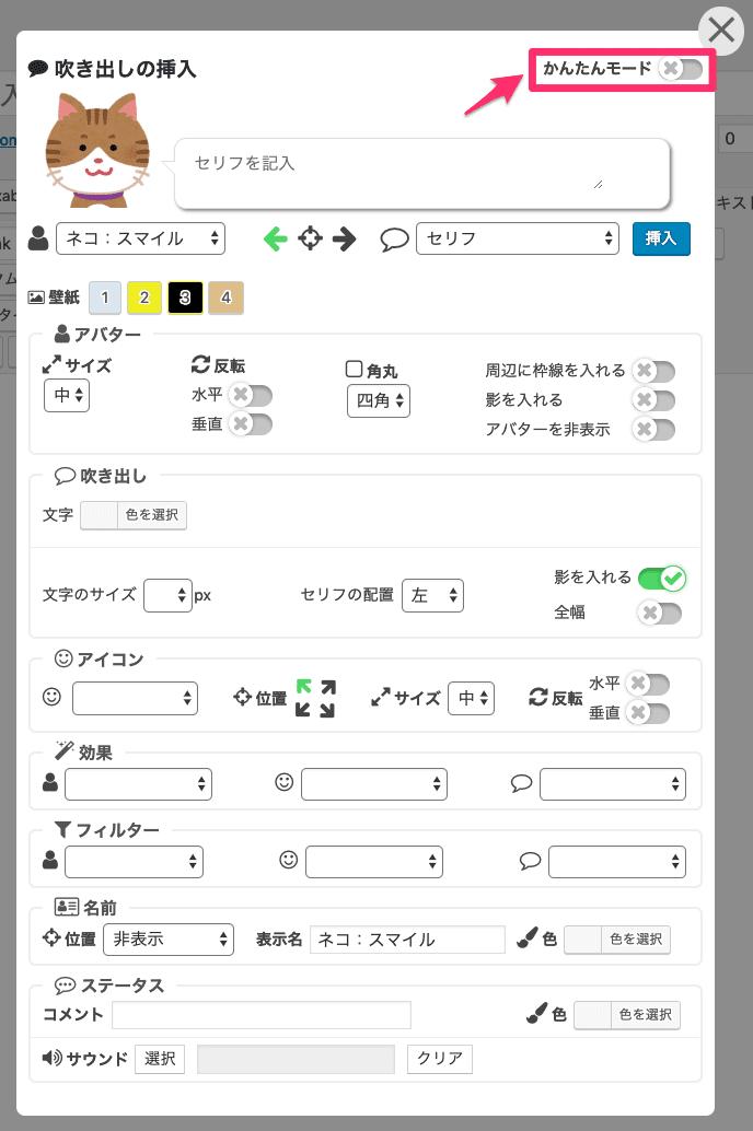 フキダシ挿入時の設定画面