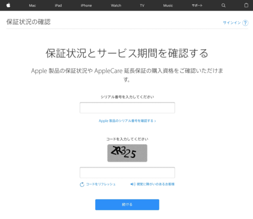AppleCare確認1