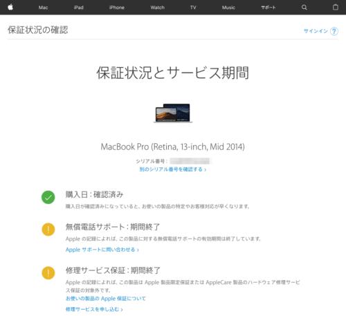 AppleCare確認2
