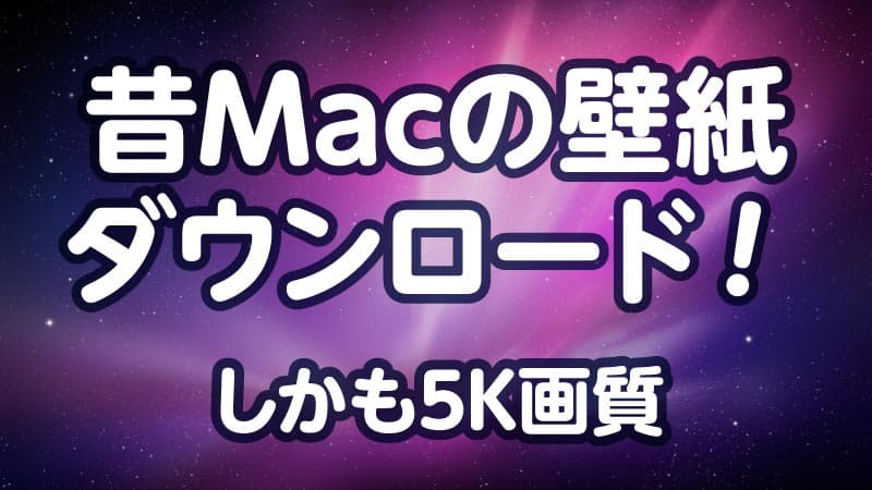 昔Macの壁紙ダウンロード5K