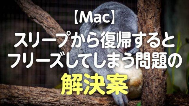 【Mac】スリープから復帰するとフリーズしてしまう問題の解決案