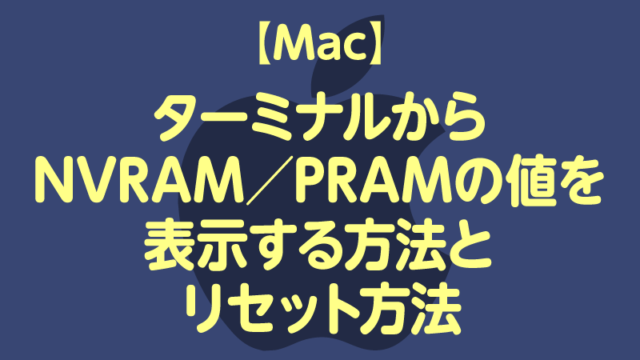 Macターミナルから NVRAM/PRAMの値を 表示する方法と リセット方法