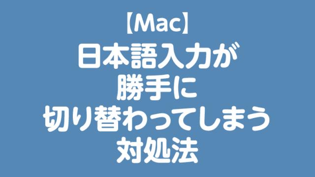 【Mac】日本語入力が勝手に切り替わってしまう対処法