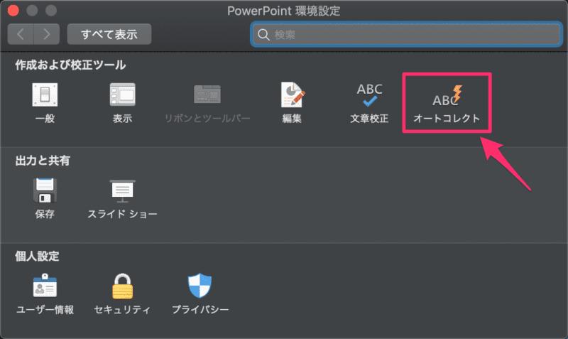 powerpoint:環境設定:オートコレクト