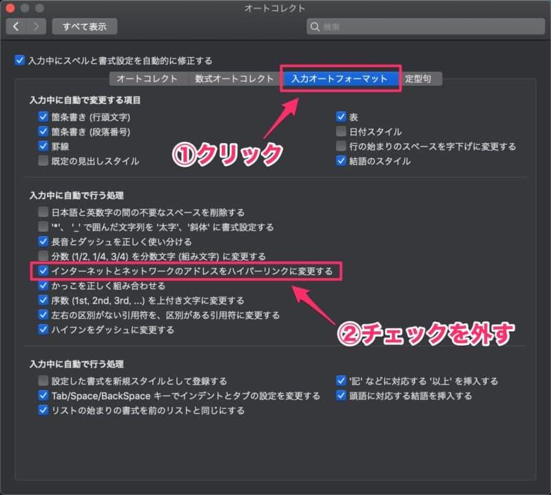 word:ハイパーリンクの変更