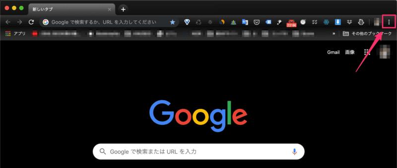 Chrome設定の場所