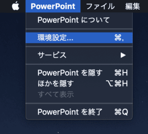 PowerPoint環境設定