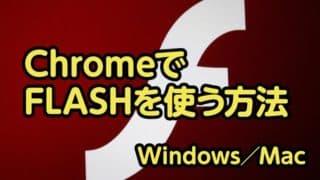 ChromeでFlashを使う方法(Windows/Mac)