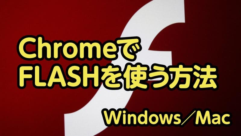 ChromeでFlashを使う方法(Windows/Mac)