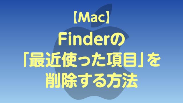 Mac Finderの「最近使った項目」を削除する方法