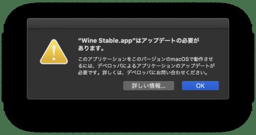 32ビットアプリ/アップデートの必要があります