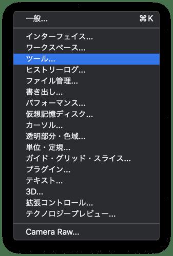 メニューのスクリーンショット画像