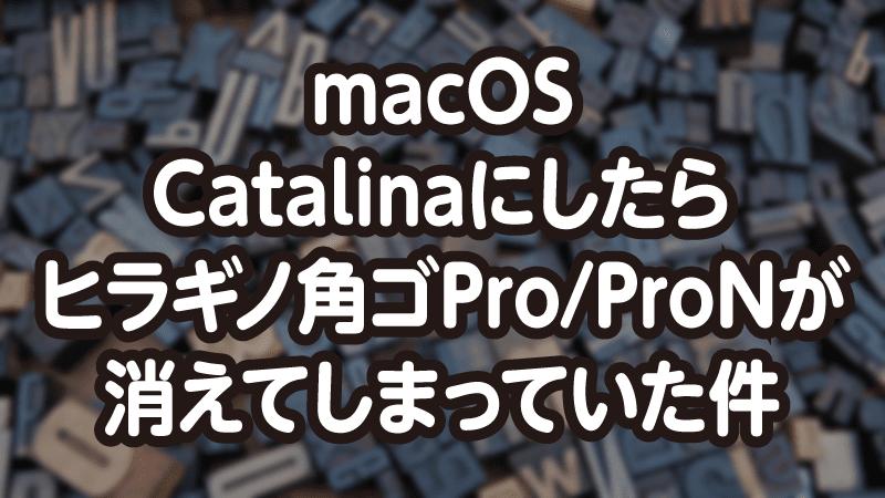 macOS Catalinaにしたらヒラギノ角ゴPro/ProNが消えてしまっていた件