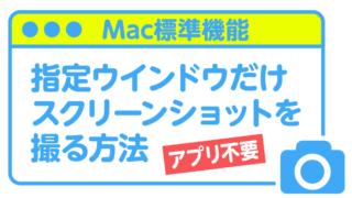 mac標準機能で指定ウインドウだけスクリーンショットを撮る方法(アプリ不要)